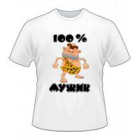 "футболка ""100 % мужик"""